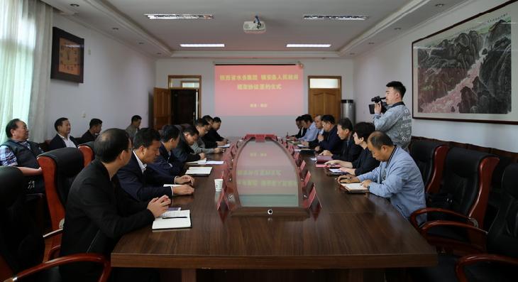 省水务集团与县人民政府框架协议签约仪式举行